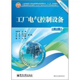 """工业和信息产业职业教育教学指导委员会""""十二五""""规划教材:工厂电气控制设备(第2版)"""