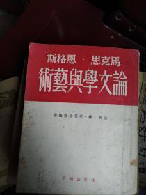 马克思 恩格斯论文学与艺术