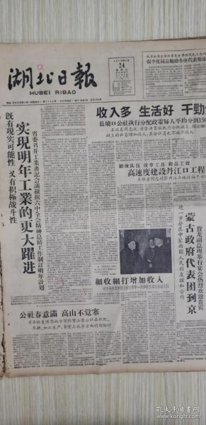 老報紙湖北日報1958年12月24日星期三(4開四版)實現明年工業的更大躍進;白杲公社財貿工作十分活躍;各地學習中共八屆六中全會文件;像抓鋼鐵一樣抓人民生活。