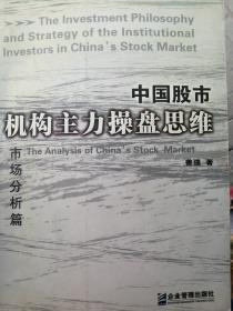 中国股市机构主力操盘思维