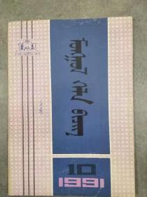 蒙古語文 1991年 第10期(月刊) 蒙文版