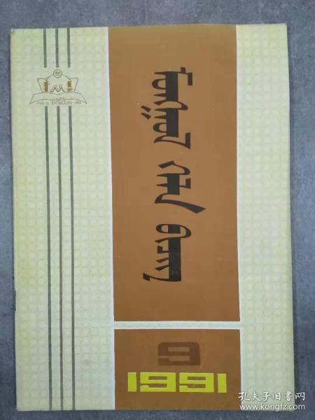 蒙古語文 1991年 第9期(月刊) 蒙文版