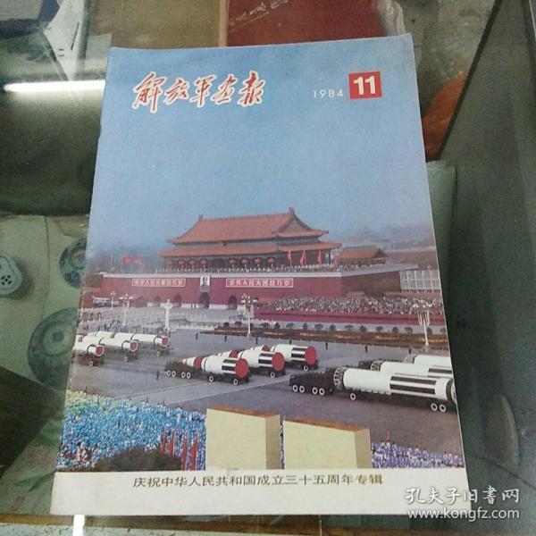 解放军画报1984,11