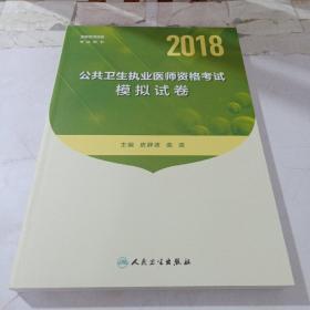2018公共卫生执业医师资格考试模拟试卷