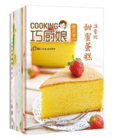 巧厨娘微食季套装:面食主义(套装共10册,另加送三个屋诺榉木烘焙印章)