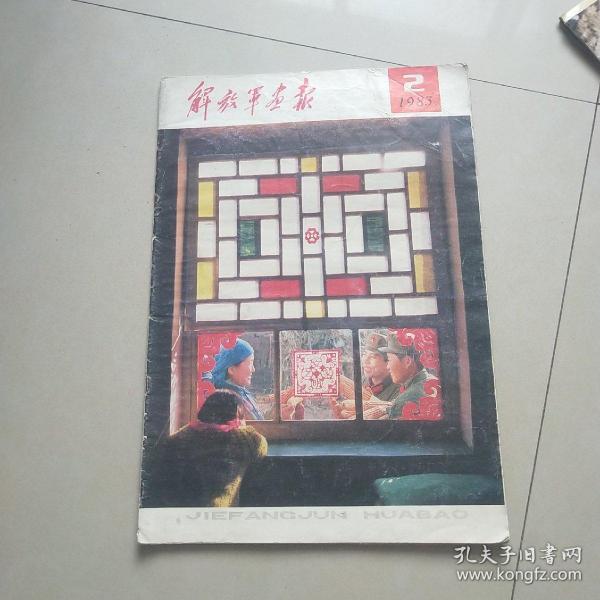 解放軍畫報1983.2
