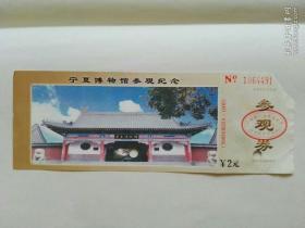 早期收藏門票(寧夏博物館 2元參觀券,帶附券,打孔、撕角,粘痕)上世紀八九十年代老票證