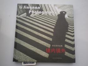 镜内镜外—李京南作品集    有签名