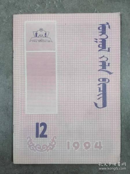 蒙古語文 1994年 第12期(月刊) 蒙文版