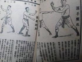 南派少林散手實戰108招