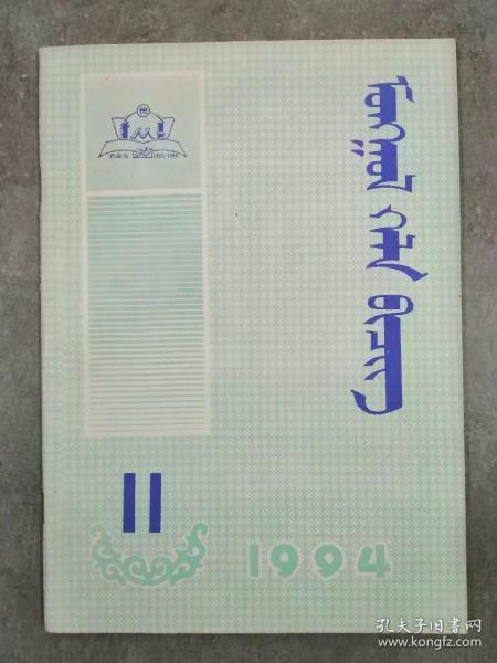 蒙古語文 1994年 第11期(月刊) 蒙文版