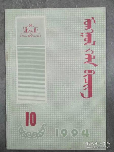 蒙古語文 1994年 第10期(月刊) 蒙文版