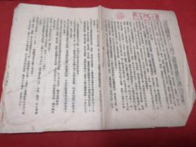 中原臨時人民政府關于召開工資會議的通知(草稿)