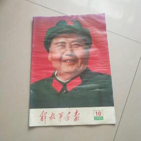 解放軍畫報1966.10