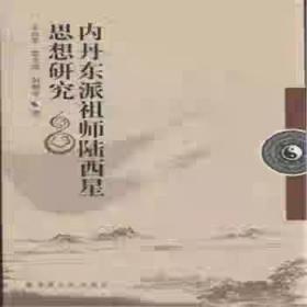 内丹东派祖师陆西星思想研究