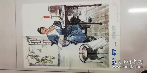 教學掛圖——中國歷史教學圖片.畢昇(張岳健畫)