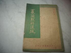紅色文獻-1948年中原新華書店出版-劉子久、何啟君合著【夏陶然的道路】!