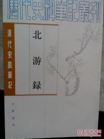 清代史料笔记:北游录