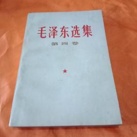 毛澤東選集(第四卷)