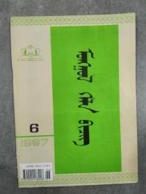 蒙古語文 1997年 第6期(月刊) 蒙文版