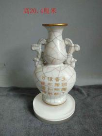 崇寧五年官窯刻金字雙瑞獸瓷瓶