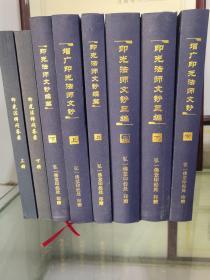 印光大师文超全集八册