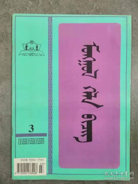 蒙古語文 1995年 第3期(月刊) 蒙文版