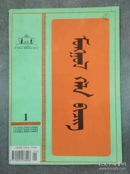 蒙古語文 1995年 第1期(月刊) 蒙文版