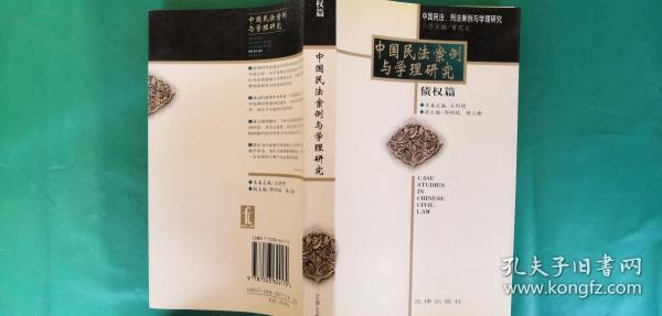 中国民法案例与学理研究