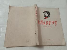 毛泽东思想万岁(1943-1949)