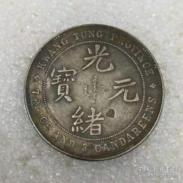 一枚廣東版光緒庫平七錢三分銀幣