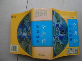 全唐诗鉴赏辞典