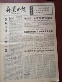 新疆日報1977年9月3日人民日報社論《加強農業生產第一線》,鐵托登上八達嶺長城,莎車初步建成四級農科網,劉克寧畫。徐來宜人老心紅,二十二團養豬事業蓬勃發展,