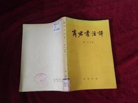 商君书注译  (32开)馆藏书 C