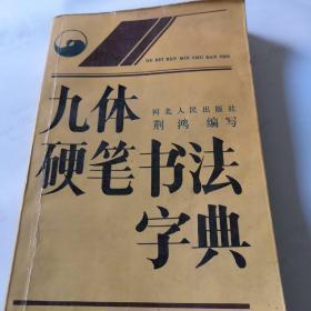 九體硬筆書法字典