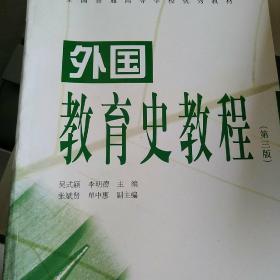 外國教育史教程(第三版)