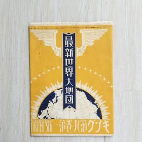 1933年《最新世界大地图》,原封套