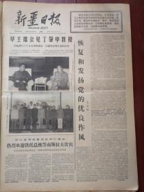 新疆日報1977年9月5日華主席會見丁肇中、附照片,楊振寧離京回美國