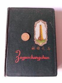 1959年祖國長春日記     滿40元包郵。如圖。品自定。