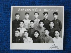 1955年太原市公安学校第三组分别留念(太原社会福利公司摄影社)