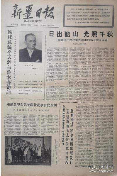 新疆日報1977年9月7日鐵托訪問烏魯木齊,毛主席華主席的恩情唱不完-記哈薩克草原上的阿肯彈唱會、附照片,《瓦爾特保衛薩拉熱窩》觀后、附劇照,《日出韶山光照千秋-緬懷毛主席早期在湖南的偉大革命實踐》