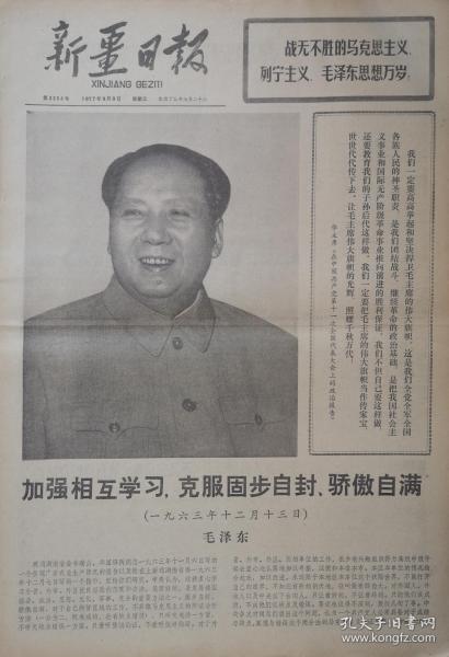 新疆日報1977年9月9日毛主席逝世一周年,毛主席大幅照片,兩個整版毛主席照片,毛主席《加強相互學習,克服故步自封、驕傲自滿》,毛主席到重慶,