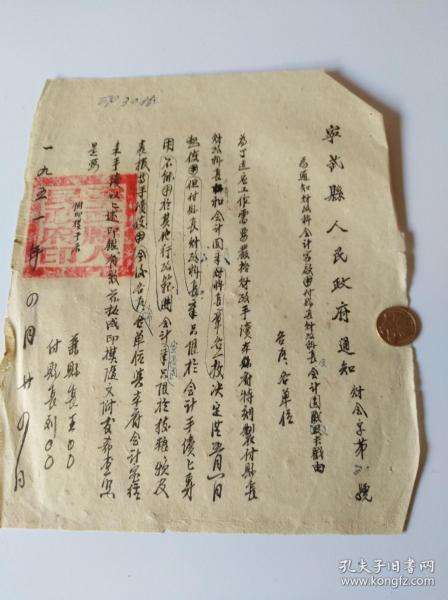1951年寧武縣人民政府通知     滿40元包郵。如圖。品自定。