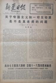 新疆日報1977年9月11日毛主席《關于帝國主義和一切反動派是不是真老虎的問題》全國各地軍民紀念毛主席逝世一周年,