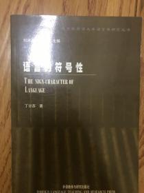 語言的符號性(北外語言學研究叢書)