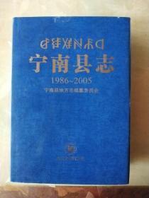 寧南縣志:1986~2005