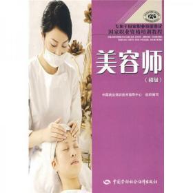 正版 美容師 初級 中國就業培訓技術指導中心  中國勞動社會保障出版社 9787504551498