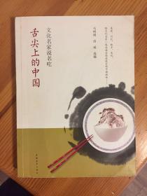 舌尖上的中國:文化名家說名吃