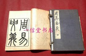 《周易要义十卷》1帙4册全 初印 光绪12年(1886年) 江苏书局  线装木板