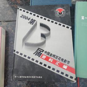 第十三屆金雞百花電影節資料匯編